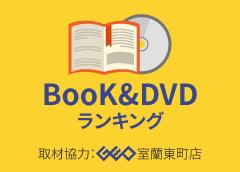 Book&DVDランキング