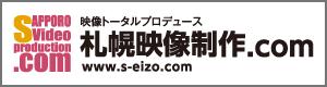 札幌映像制作.com