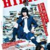 響 -HIBIKI- 11/16