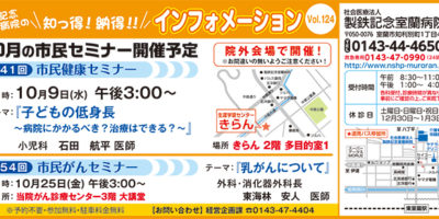 10月の市民セミナー開催予定