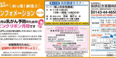10月は乳がん予防のためのピンクリボン月間です