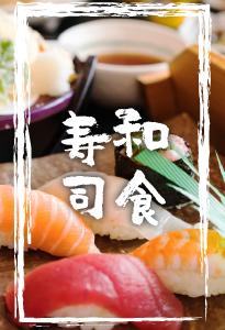 和食・寿司