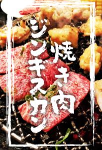 焼き肉・ジンギスカン