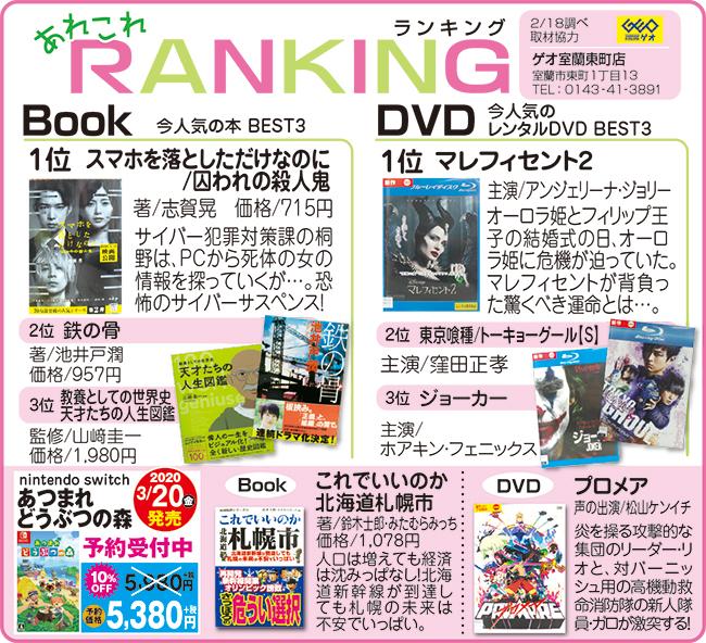 あれこれBooK&DVDランキング