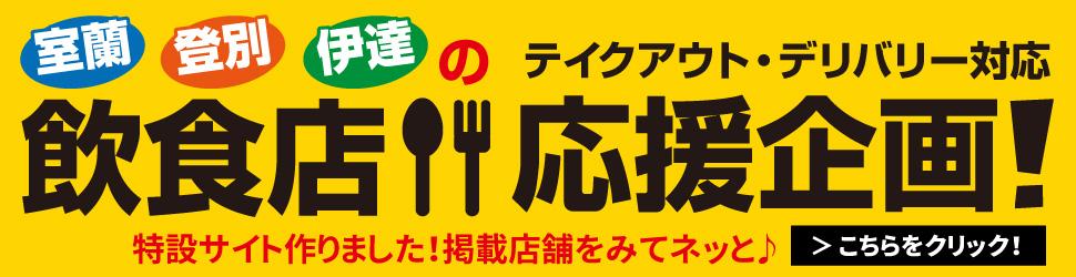 飲食店応援企画!