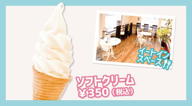 ソフトクリーム¥350(税込)