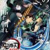 PG12 劇場版「鬼滅の刃」無限列車編 1月22日(金)~1月28日(木)