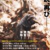 「るろうに剣心 伝説の最期編」過去作一挙上映スペシャル映像付き 4月16日(金)~4月22日(木)