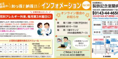 小児科アレルギー外来、毎月第3木曜日に!