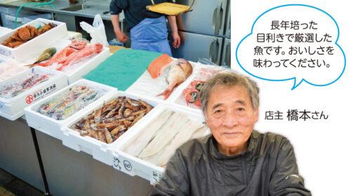長年培った 目利きで厳選した 魚です。おいしさを 味わってください。