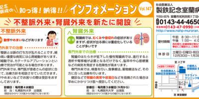 不整脈外来・腎臓外来を新たに開設